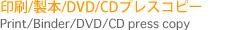 印刷/製本/DVD&CDプレスコピー